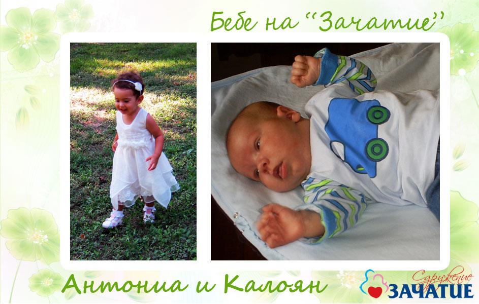 Антониа и Калоян на TINI78
